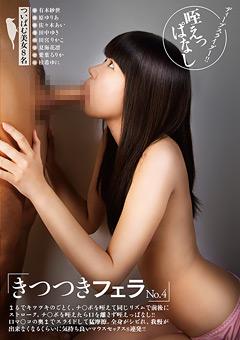 「きつつきフェラ No.4」