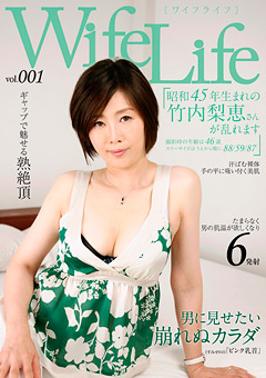 Wife Life vol.001 昭和45年生まれの竹内梨恵さんが乱れます 撮影時の年齢は46歳 スリーサイズはうえから順に88/59/87