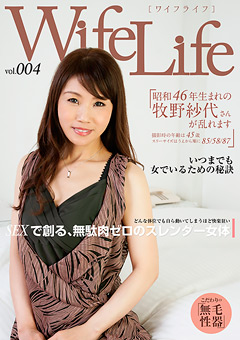 Wife Life vol.004 昭和46年生まれの牧野紗代さんが乱れます 撮影時の年齢は45歳 スリーサイズはうえから順に85/58/87