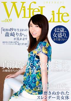 【森崎りか動画】Wife-Life-vol.009-昭和49年生まれの森崎りかさん-熟女