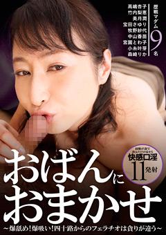 【竹内梨恵動画】おばんにおまかせ-熟女