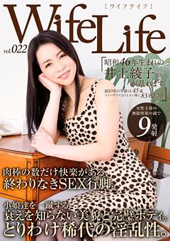 Wife Life vol.022 昭和46年生まれの井上綾子さん