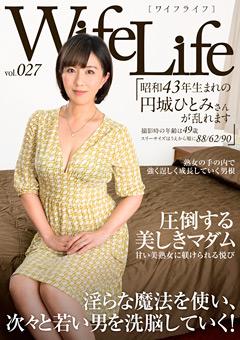 Wife Life vol.027 昭和43年生まれの円城ひとみさん