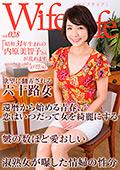 Wife Life vol.028 昭和...