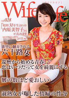 Wife Life vol.028 昭和31年生まれの内原美智子さん