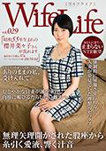 Wife Life vol.029 昭和...