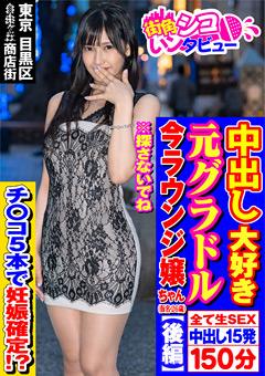 【エロ動画】膣から大量のザーメンが…元グラドルの潤ちゃん26歳に男5人がかりの大乱交中出し!