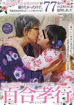 【佳苗るか動画】ロリ可愛い孫が上品なおばあちゃんに百合孝行-レズビアン