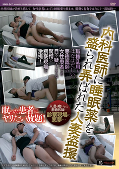 【睡眠薬 盗撮】内科医師に睡眠薬を盛られ弄ばれた人妻盗撮