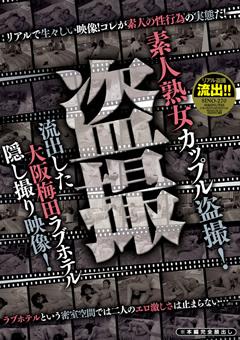素人熟女カップル盗撮!流出した大阪梅田ラブホテル隠し撮り映像!