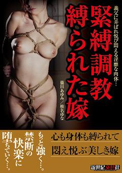 【凌辱動画】義父に縄で縛られ鞭打ちや蝋燭攻めなどの緊縛調教された上にチンチンまで挿入された女達。篠田あゆみ・椎名ゆな