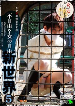 【荊子 動画】新世界5-SM