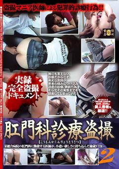 【盗撮動画】肛門科診療盗撮2
