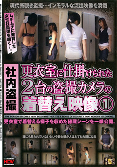 更衣室に仕掛けられた2台の盗撮カメラの着替え映像1
