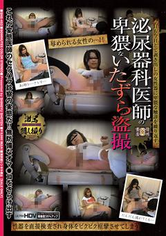 【盗撮動画】泌尿器科医師の卑猥ないたずら盗撮