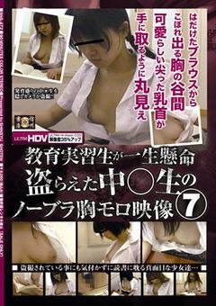 教育実習生が一生懸命盗らえた中○生のノーブラ胸モロ映像7
