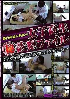 【盗撮動画】都内産婦人科医のJK(秘)診察ファイル