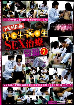 小児科医師中●生・高●生SEX治療盗撮7