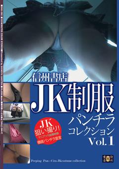信州書店 JK制服パンチラコレクション Vol.1
