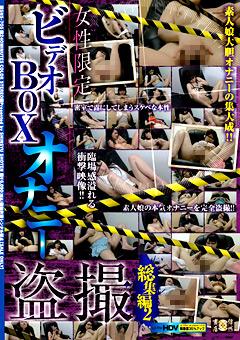 女性限定ビデオBOXオナニー盗撮 総集編2