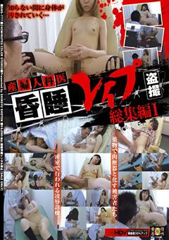 産婦人科医昏睡レイプ盗撮 総集編1