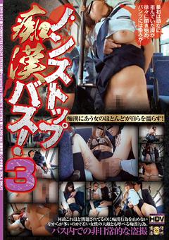 ノンストップ痴漢バス!3