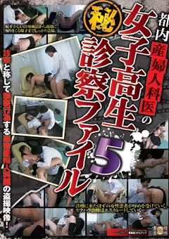 【盗撮動画】都内産婦人科医のJK(秘)診察ファイル5