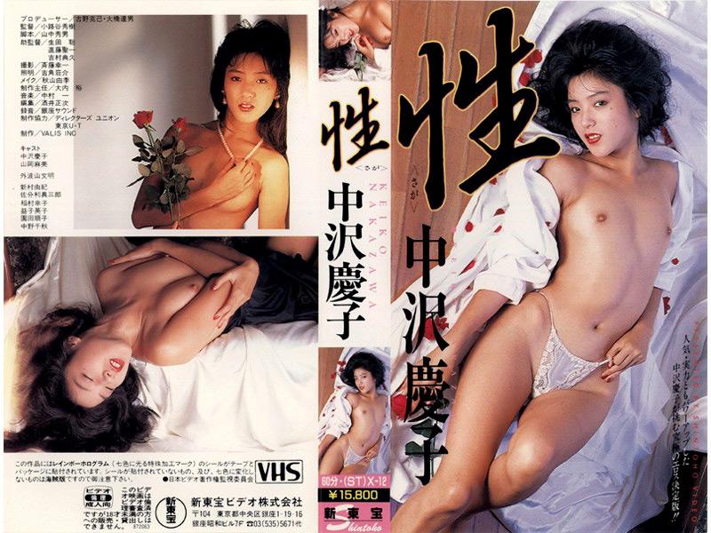 性 中沢慶子