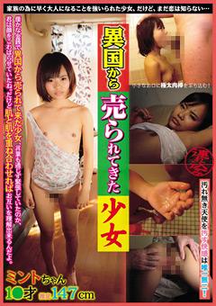 【ミント動画】異国から売られてきた少女-ミント-ロリ系