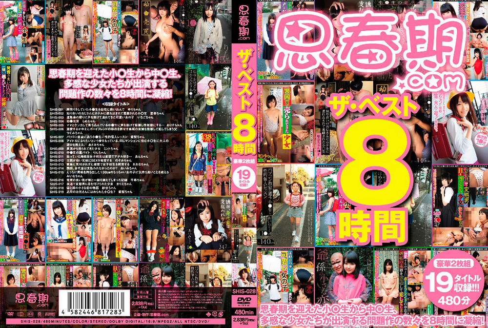 shishunki_0025_jacket