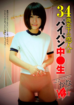 「34歳年下の恋人はパイパン中●生 大沢奏」のパッケージ画像