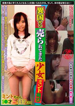 「異国から売られてきた少女 ミント再び」のパッケージ画像