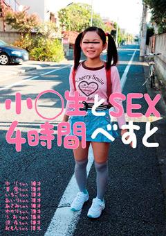 「小●生とSEX4時時間べすと」のパッケージ画像