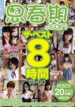 【彩動画】新作思春期.com-ザ・ベスト8時間-パート4-ロリ系