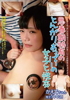 【青島かえで動画】新作思春期特有のとんがりおっぱいの女子と性交-かえで-ロリ系