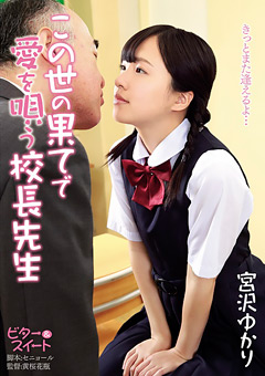 【宮沢ゆかり ロリ セックス】この世の果てで愛を唄う校長先生-宮沢ゆかり-ロリ系