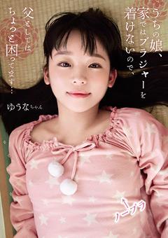 【姫川ゆうな動画】うちの娘、家ではブラジャーを着けないので-ゆうな-ロリ系