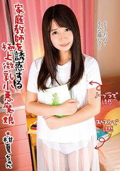 【こはる柑夏動画】家庭教師を誘惑する極上微乳小悪魔娘-柑夏ちゃん-ロリ系