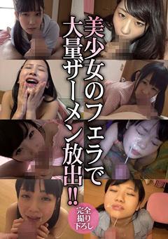【エロ動画】美少女にひたすらフェラしてもらい可愛いお顔に大量ザーメン放出
