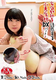 家庭教師を誘惑する小悪魔娘DX パート2 まこ あい ココ