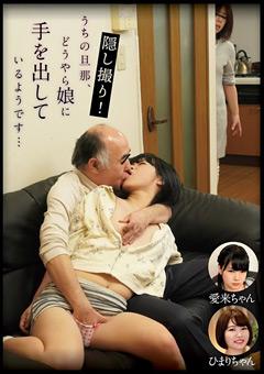 【盗撮動画】娘に手を出している疑惑の夫を家中にカメラを仕掛け隠し撮り!そこには父娘の近親相姦の様子が…