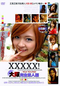 【安野つばさ 動画】XXXXX!-大阪完全素人編-素人