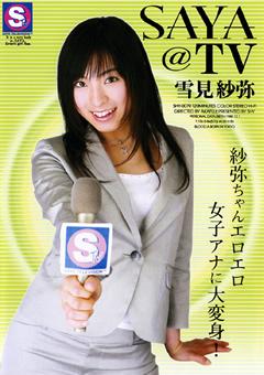【雪見さや 動画 saya @ tv】SAYA@TV-雪見紗弥-女優