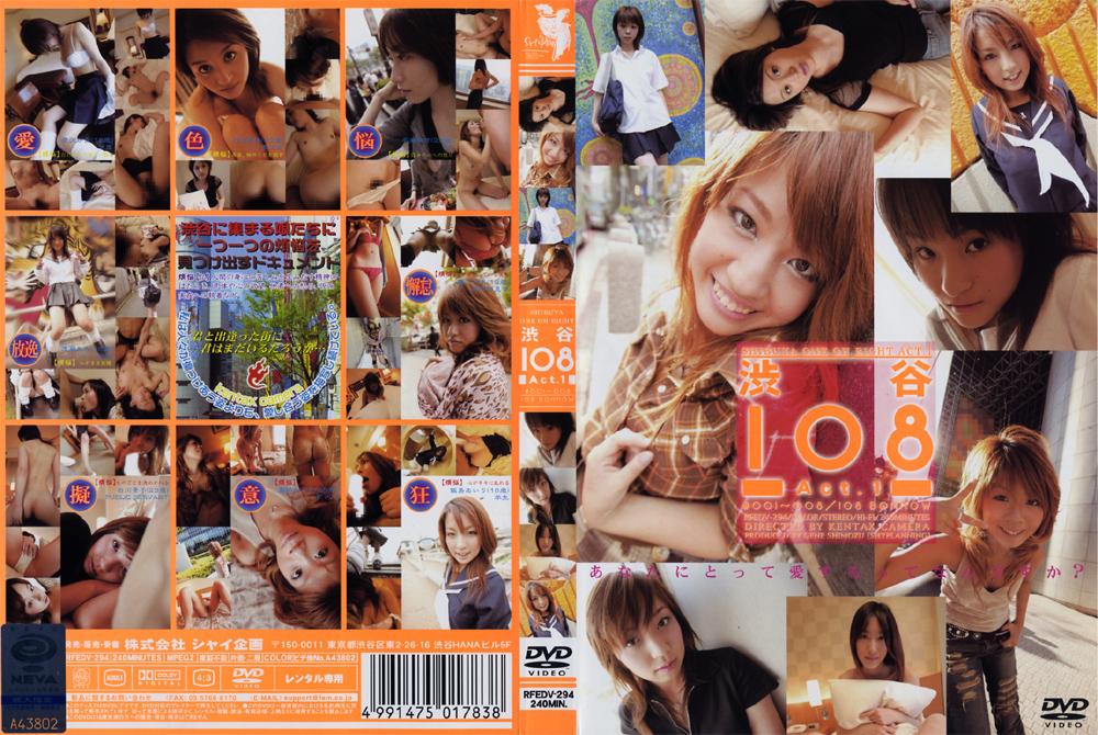 渋谷108 Act1
