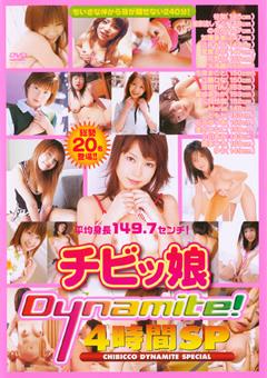 【谷友動画】チビッ娘Dynamite!-4時間SP-女優