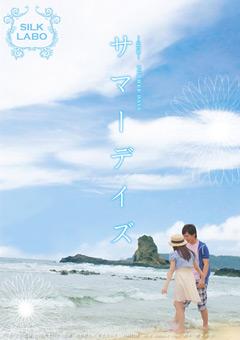 【早乙女ルイ 浣腸画像】サマーデイズ-ドラマ