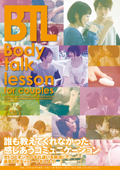 「Body talk lesson for couples」のパッケージ画像