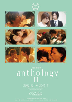 【鈴木一徹動画】COCOON-anthology2-ドラマ