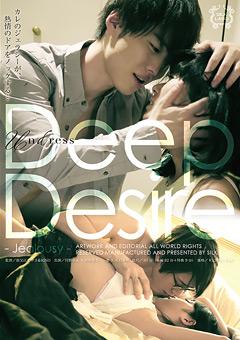 【鈴木一徹Deep Desire無料動画】準新作Deep-Desire-ドラマのダウンロードページへ