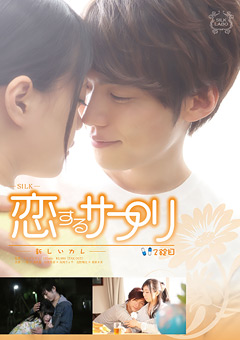 【鈴木一徹動画】新作恋するサプリ--新しいカレ--2錠目-ドラマ